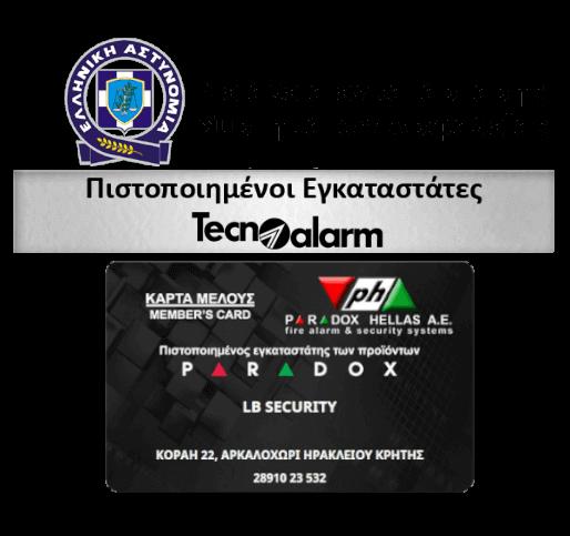 Πιστοποιησεις της LB Security σε συστηματα ασφαλειας, καμερες ασφαλειας, θυροτηλεφωνα